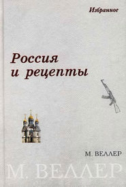 Россия и рецепты