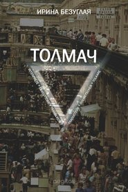 Толмач