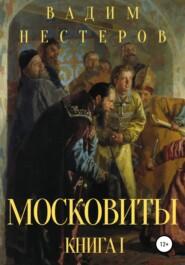 Московиты. Книга первая