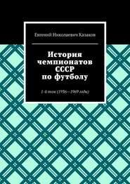 История чемпионатов СССР пофутболу. 1-йтом (1936-1969годы)