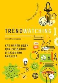 TRENDWATCHING. Как найти идеи для создания и развития бизнеса