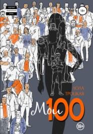 Мои 100