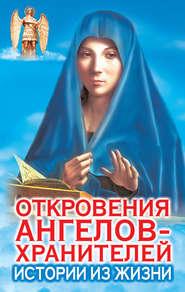 Откровения ангелов-хранителей. Истории из жизни