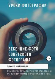 Уроки фотографии. Весенние фото советского фотографа