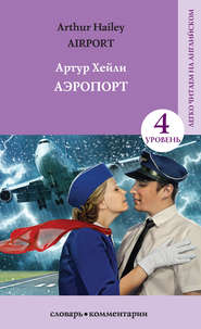 Аэропорт \/ Аirport
