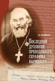 Последний духовник преподобного Серафима Вырицкого
