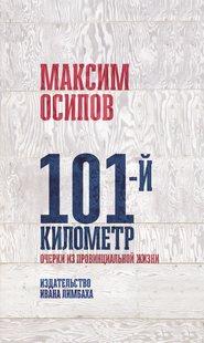101-й километр. Очерки из провинциальной жизни.