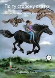 По ту сторону сказки. Ветры, кони и дороги