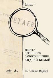 Мастер серийного самосочинения Андрей Белый
