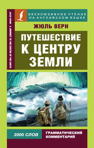 Путешествие к центру Земли \/ A Journey to the Centre of the Earth