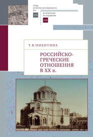 Российско-греческие отношения в XX веке. Очерки
