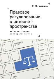 Правовое регулирование в интернет-пространстве: история, теория, компаративистика. Монография
