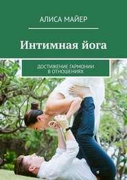 Интимнаяйога. Достижение гармонии в отношениях
