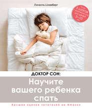 Доктор Сон: научите вашего ребенка спать. 5 шагов к крепкому здоровому сну для детей от 3 до 10 лет