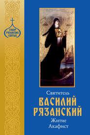 Святитель Василий Рязанский. Житие, акафист.