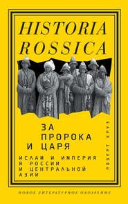 За пророка и царя. Ислам и империя в России и Центральной Азии