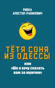 Тётя Соня из Одессы, или «Шо я хочу сказать вам за мужчин»