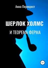 Шерлок Холмс и теорема Ферма