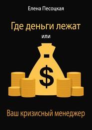 Где деньги лежат или Ваш кризисный менеджер