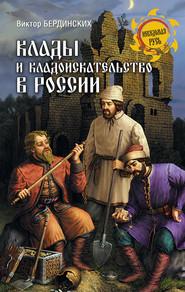 Клады и кладоискательство в России