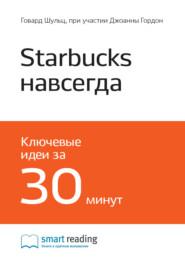Ключевые идеи книги: Starbucks навсегда. Как спасти бизнес, не потеряв душу. Говард Шульц, при участии Джоанны Гордон