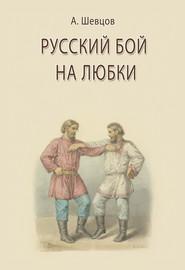 Русский бой на любки