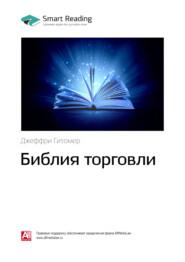 Ключевые идеи книги: Библия торговли. Джеффри Гитомер