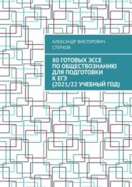 80готовых эссе пообществознанию для подготовки кЕГЭ (2020\/21учебныйгод)