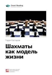 Краткое содержание книги: Шахматы как модель жизни. Гарри Каспаров