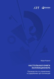 Настольная книга коллекционера. Руководство по управлению и содержанию арт-коллекций