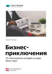 Ключевые идеи книги: Бизнес-приключения: 12 классических историй из мира Уолл-стрит. Джон Брукс