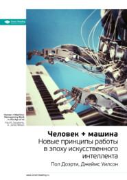 Ключевые идеи книги: Человек + машина. Новые принципы работы в эпоху искусственного интеллекта. Пол Доэрти, Джеймс Уилсон