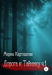 Дорога к ТАЙНИКУ. Часть 1