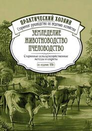 Земледелие. Животноводство. Пчеловодство: старинные сельскохозяйственные методы и секреты