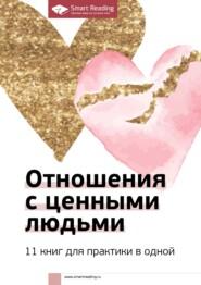 Отношения с ценными людьми. 11 книг для практики в одной