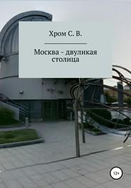 Москва – двуликая столица