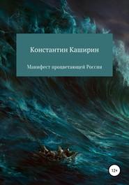 Манифест процветающей России