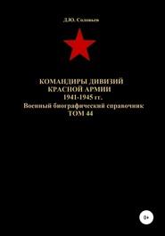 Командиры дивизий Красной Армии 1941-1945 гг. Том 44