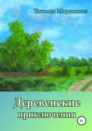 Деревенские приключения