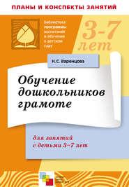 Обучение дошкольников грамоте. Для занятий с детьми 3-7 лет