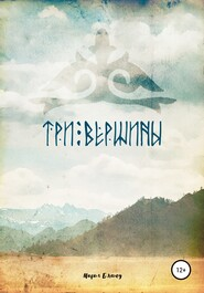 Три вершины