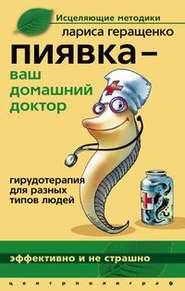 Пиявка – ваш домашний доктор. Гирудотерапия для разных типов людей