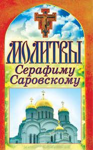 Молитвы Серафиму Саровскому