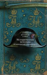 Исторические мемуары об императоре Александре и его дворе