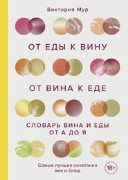 От еды к вину. От вина к еде. Словарь вина и еды от А до Я