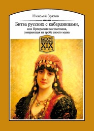 Битва русских с кабардинцами, или Прекрасная магометанка, умирающая на гробе своего мужа