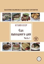 Кухня СССР. Еда выходного дня. Часть 1