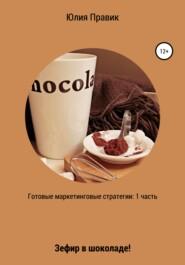 Готовые маркетинговые стратегии: зефир в шоколаде! 1 часть