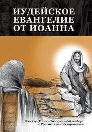 Иудейское Евангелие от Иоанна: Открывая для себя Иисуса, Царя всего Израиля