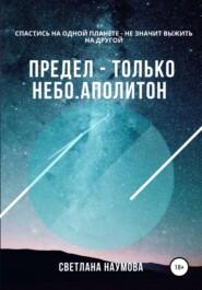 Предел – только небо. Книга 2. Аполитон